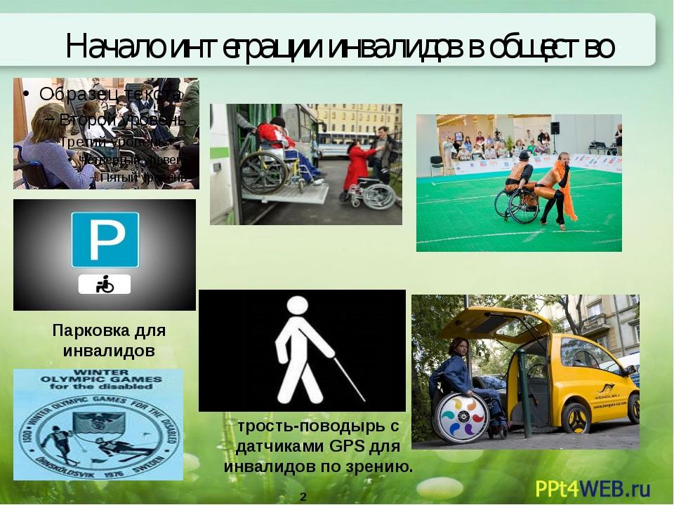Начало интеграции инвалидов в общество трость-поводырь с датчиками GPS для ин...