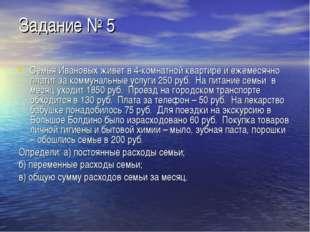 Задание № 5 Семья Ивановых живет в 4-комнатной квартире и ежемесячно платит з