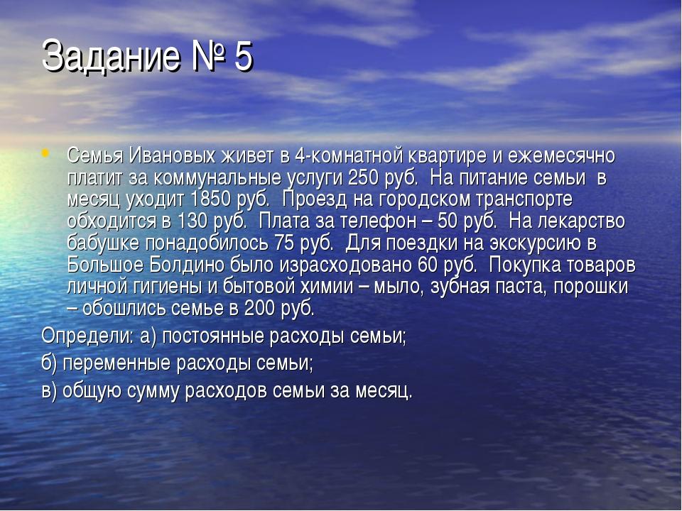Задание № 5 Семья Ивановых живет в 4-комнатной квартире и ежемесячно платит з...