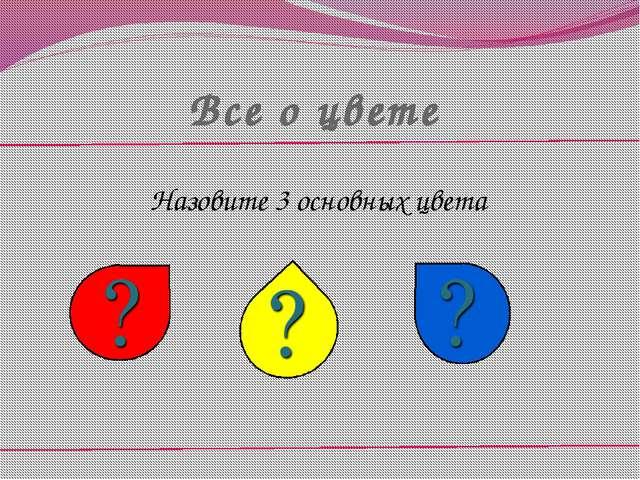 Все о цвете Назовите 3 основных цвета