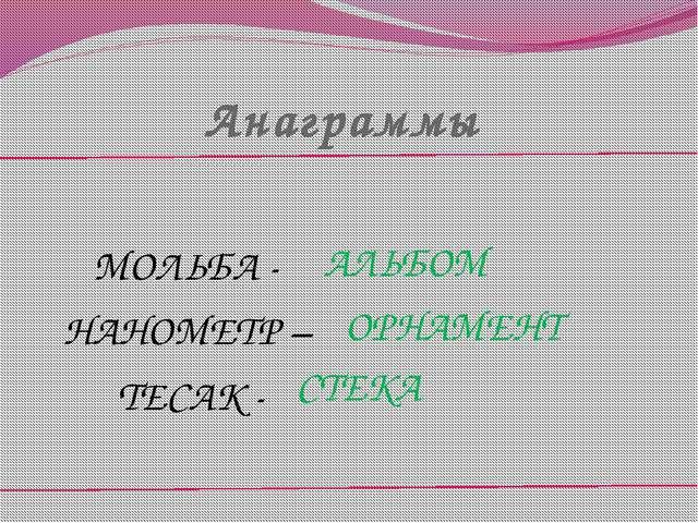 Анаграммы МОЛЬБА - НАНОМЕТР – ТЕСАК - СТЕКА АЛЬБОМ ОРНАМЕНТ