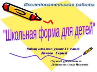 Работу выполнил ученик 2 а класса Канаев Сергей Научный руководитель: Латынце