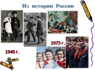 1948 г. 1973 г.