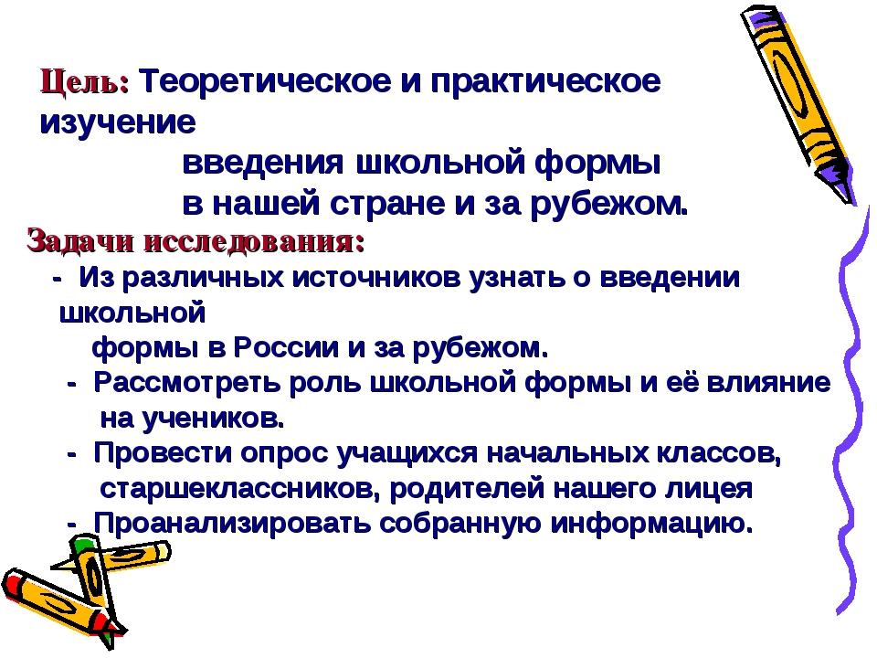 Цель: Теоретическое и практическое изучение введения школьной формы в нашей с...