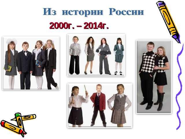 2000г. – 2014г.