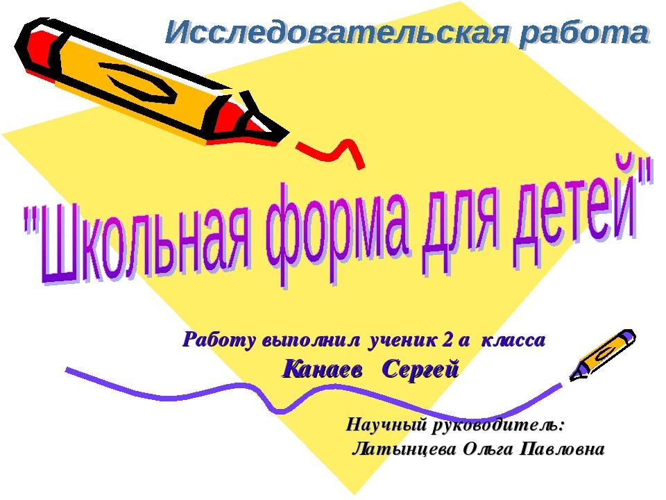 Работу выполнил ученик 2 а класса Канаев Сергей Научный руководитель: Латынце...