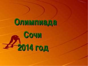 Олимпиада Сочи 2014 год