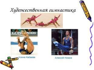 Художественная гимнастика Алина Кабаева Алексей Немов