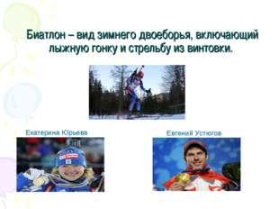 Биатлон – вид зимнего двоеборья, включающий лыжную гонку и стрельбу из винтов