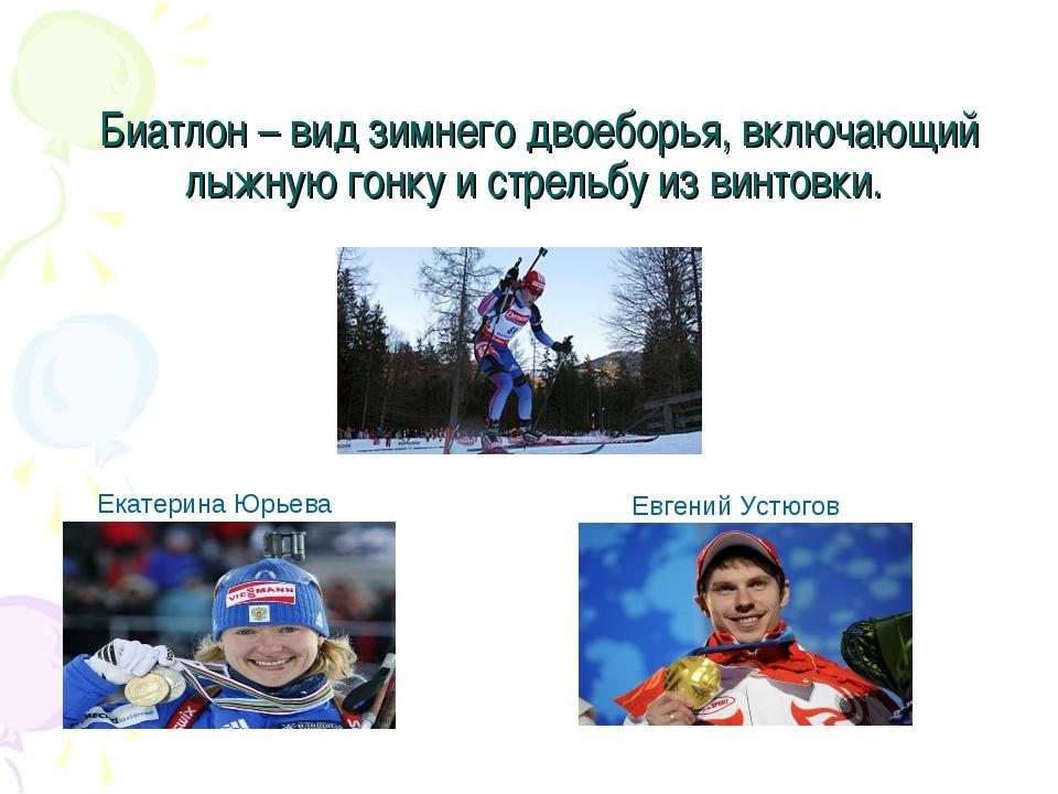 Биатлон – вид зимнего двоеборья, включающий лыжную гонку и стрельбу из винтов...