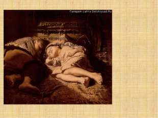 В.Г. Перов «Спящие дети» Год написания - 1870