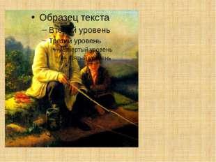 В. Г. Перов «Рыбная ловля» Год написания - 1887