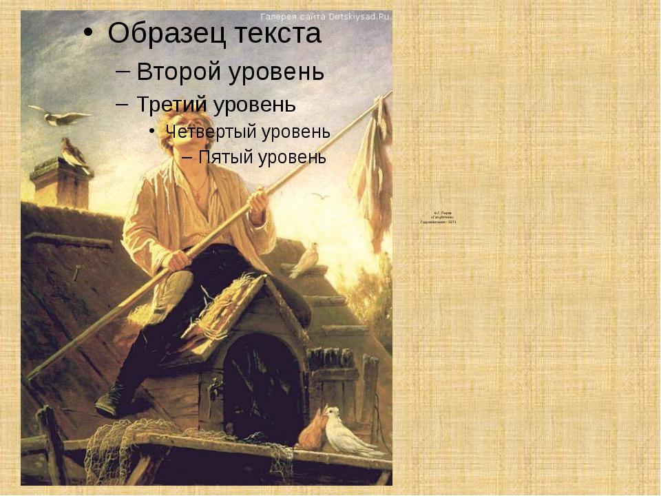 В.Г. Перов «Голубятник» Год написания - 1871