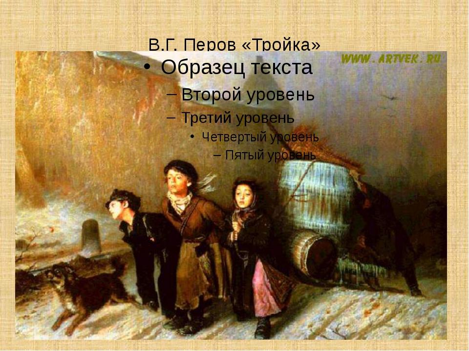 В.Г. Перов «Тройка»