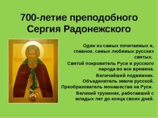 700-летие преподобного Сергия Радонежского Один из самых почитаемых и, главно