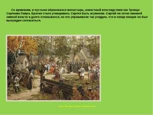 Эрнст Лисснер.Троице-Сергиева лавра. Со временем, в пустыне образовался монас