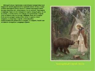 Преподобный Сергий. Весна Молодой монах терпением и молитвами преодолевал все