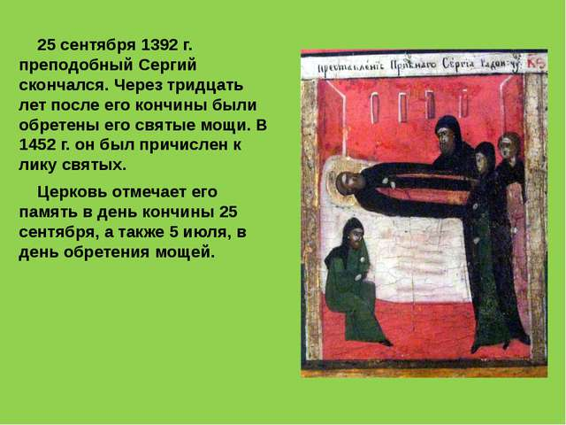 25 сентября 1392 г. преподобный Сергий скончался. Через тридцать лет после е...