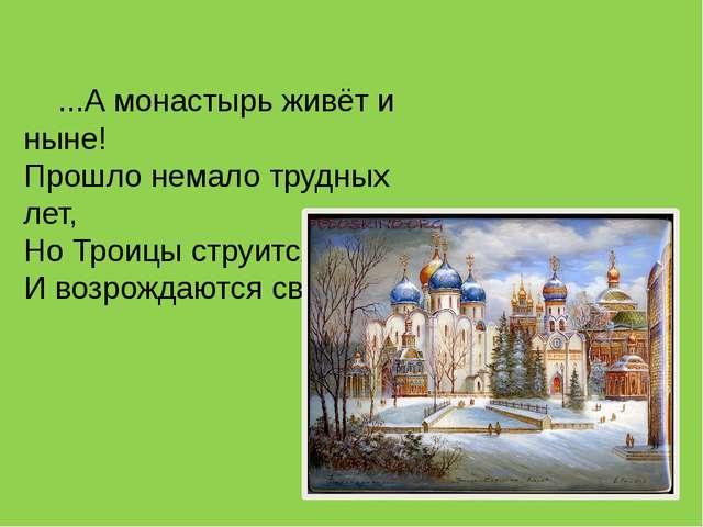 ...А монастырь живёт и ныне! Прошло немало трудных лет, Но Троицы струится С...