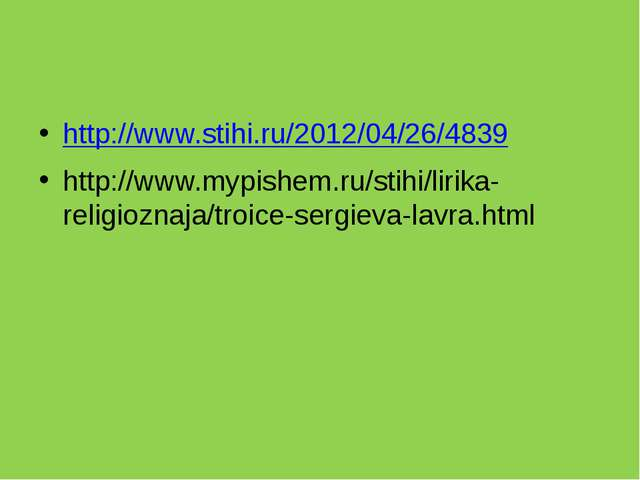 http://www.stihi.ru/2012/04/26/4839 http://www.mypishem.ru/stihi/lirika-reli...