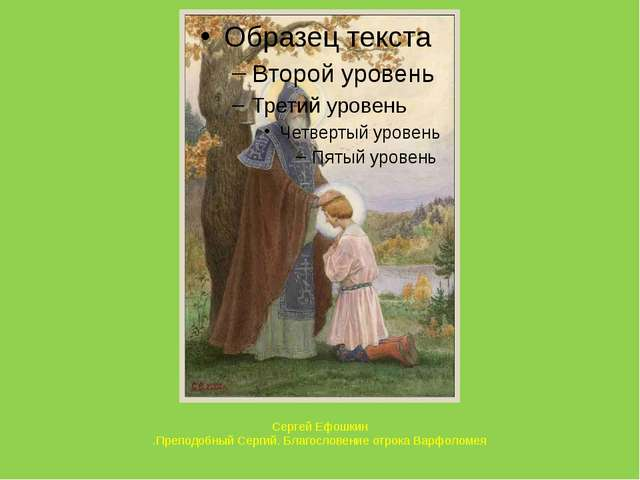 Сергей Ефошкин .Преподобный Сергий. Благословение отрока Варфоломея