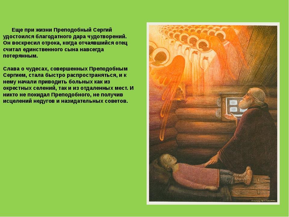 Еще при жизни Преподобный Сергий удостоился благодатного дара чудотворений....