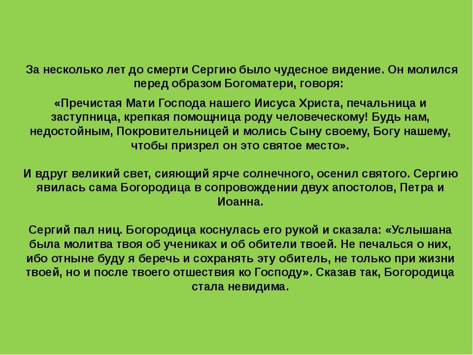 За несколько лет до смерти Сергию было чудесное видение. Он молился перед об...