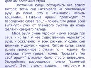 Аршин Это одна из основных русских мер длины . Пришёл аршин на Русь вместе с