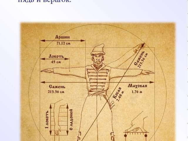 Система древнерусских мер длины включала в себя следующие основные меры: ве...