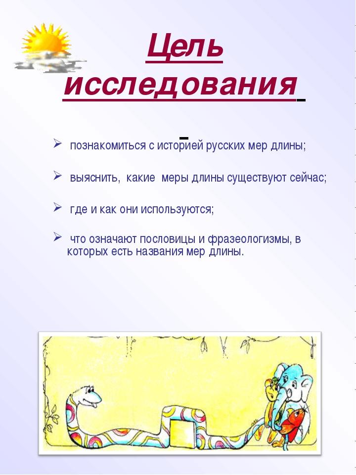 Цель исследования познакомиться с историей русских мер длины; выяснить, каки...