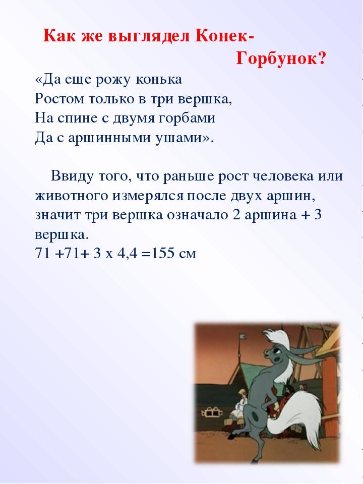 Как же выглядел Конек- Горбунок? «Да еще рожу конька Ростом только в три вер...