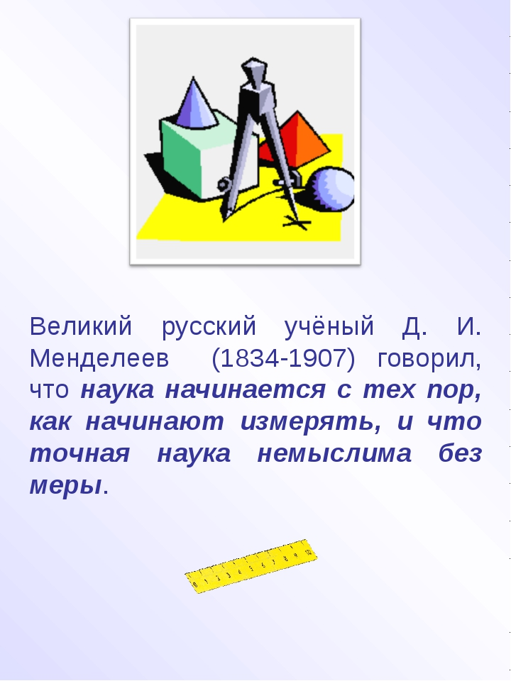 Великий русский учёный Д. И. Менделеев (1834-1907) говорил, что наука начинае...
