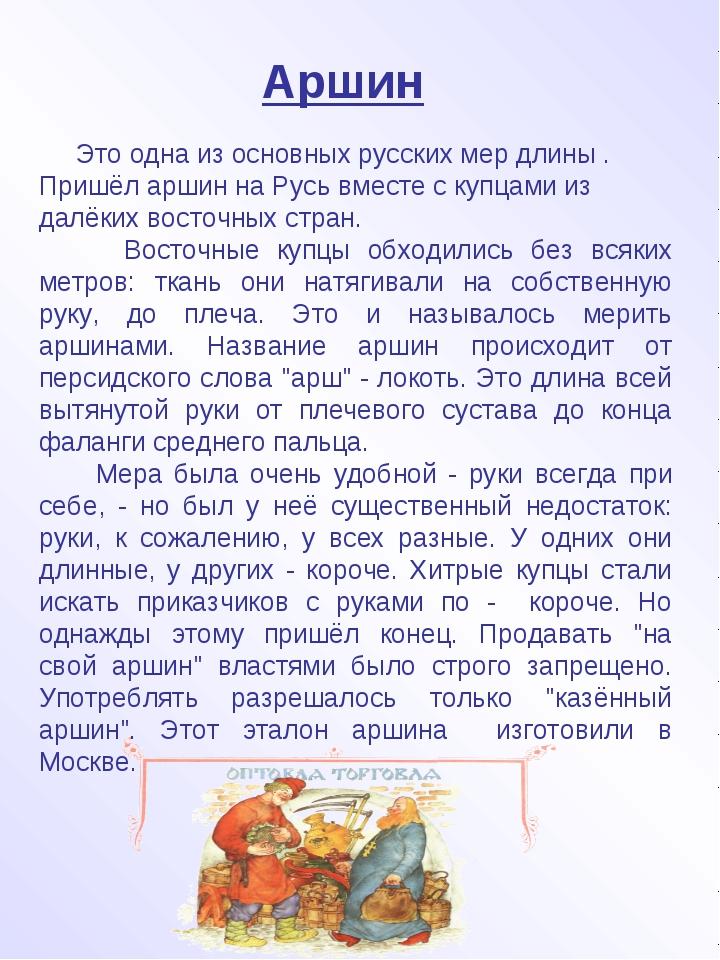 Аршин Это одна из основных русских мер длины . Пришёл аршин на Русь вместе с...