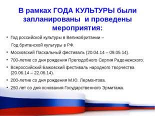 В рамках ГОДА КУЛЬТУРЫ были запланированы и проведены мероприятия: Год россий