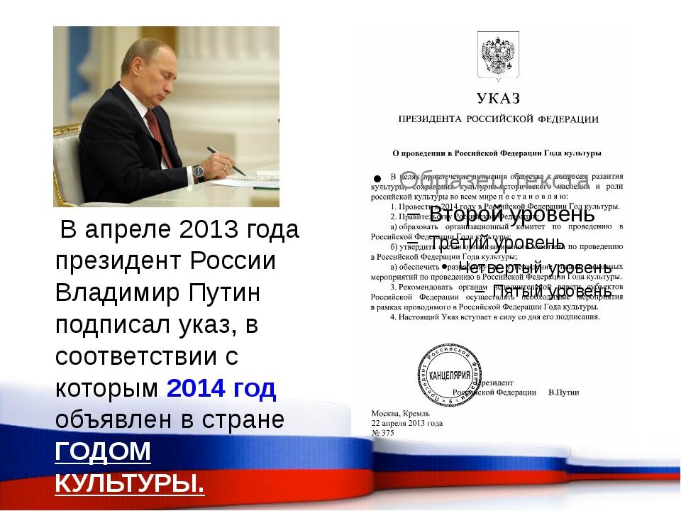 В апреле 2013 года президент России Владимир Путин подписал указ, в соответс...