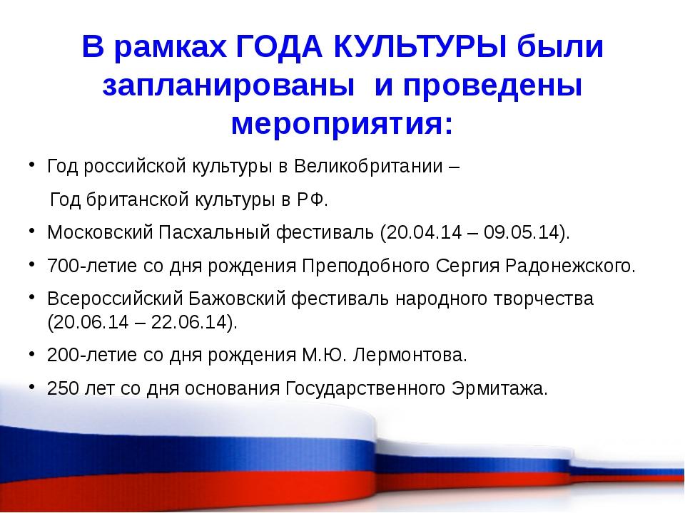 В рамках ГОДА КУЛЬТУРЫ были запланированы и проведены мероприятия: Год россий...