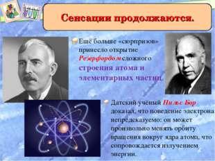 Ещё больше «сюрпризов» принесло открытие Резерфордом сложного строения атома