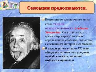 Потрясением для научного мира стала теория относительности Альберта Энштейна.