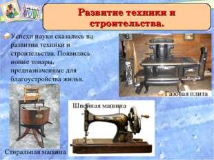 Успехи науки сказались на развитии техники и строительства. Появились новые т