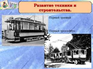 Первый трамвай Первый троллейбус Развитие техники и строительства.