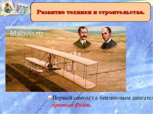 Первый самолёт с бензиновым двигателем братьев Райт. Развитие техники и строи