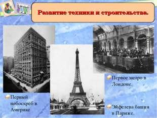 Первый небоскрёб в Америке Первое метро в Лондоне. Эйфелева башня в Париже. Р