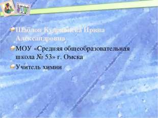 Шаблон Кудрявцева Ирина Александровна МОУ «Средняя общеобразовательная школа