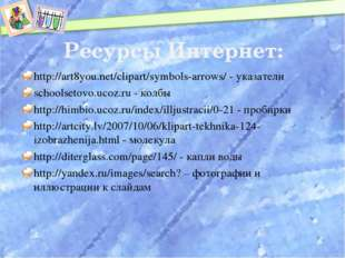 Ресурсы Интернет: http://art8you.net/clipart/symbols-arrows/ - указатели scho