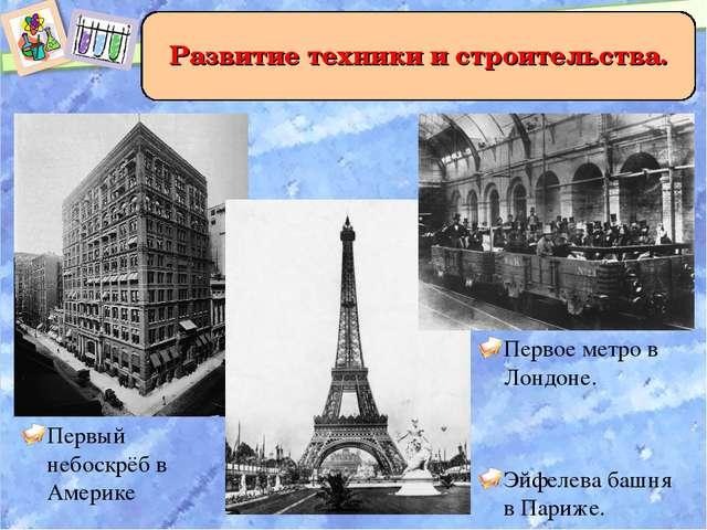 Первый небоскрёб в Америке Первое метро в Лондоне. Эйфелева башня в Париже. Р...