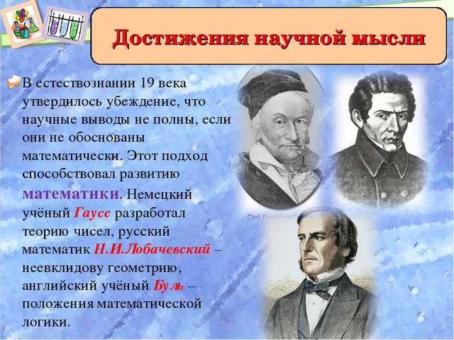 В естествознании 19 века утвердилось убеждение, что научные выводы не полны,...