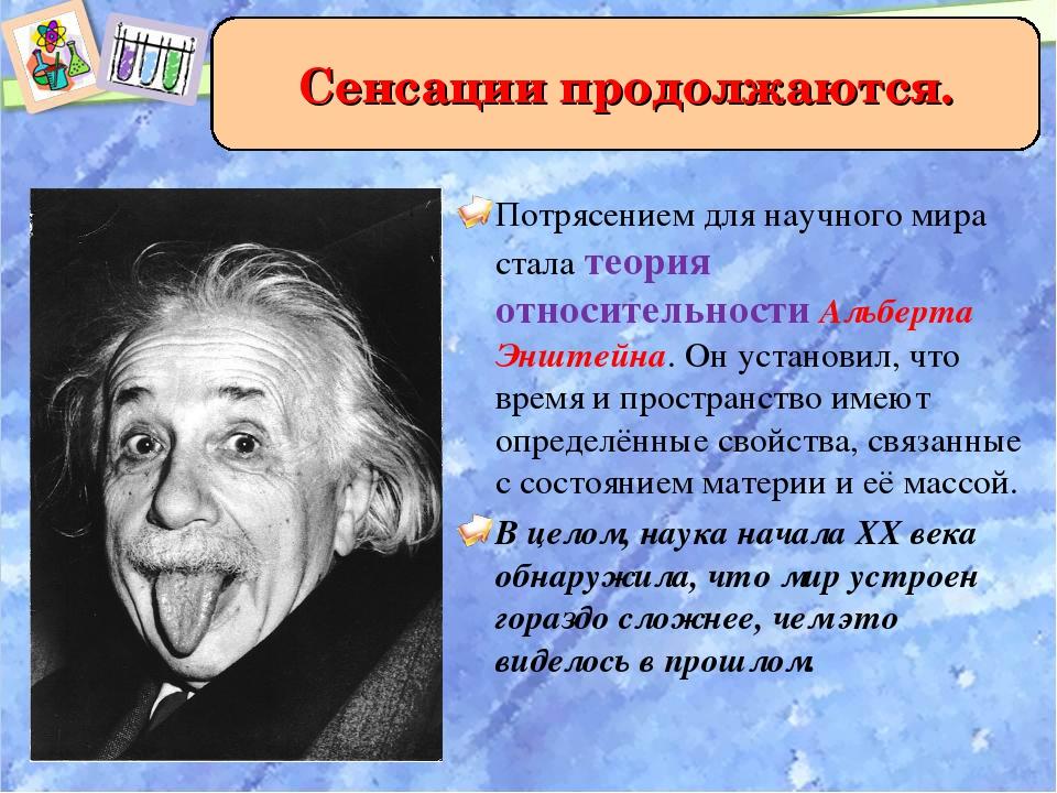Потрясением для научного мира стала теория относительности Альберта Энштейна....