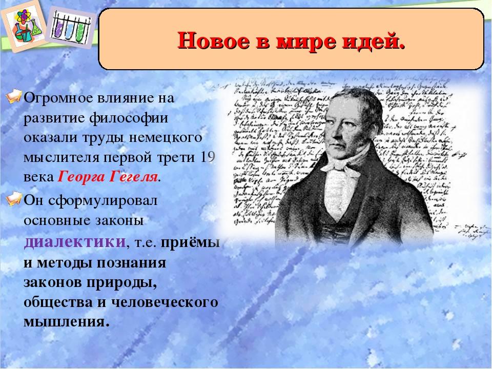 Огромное влияние на развитие философии оказали труды немецкого мыслителя перв...