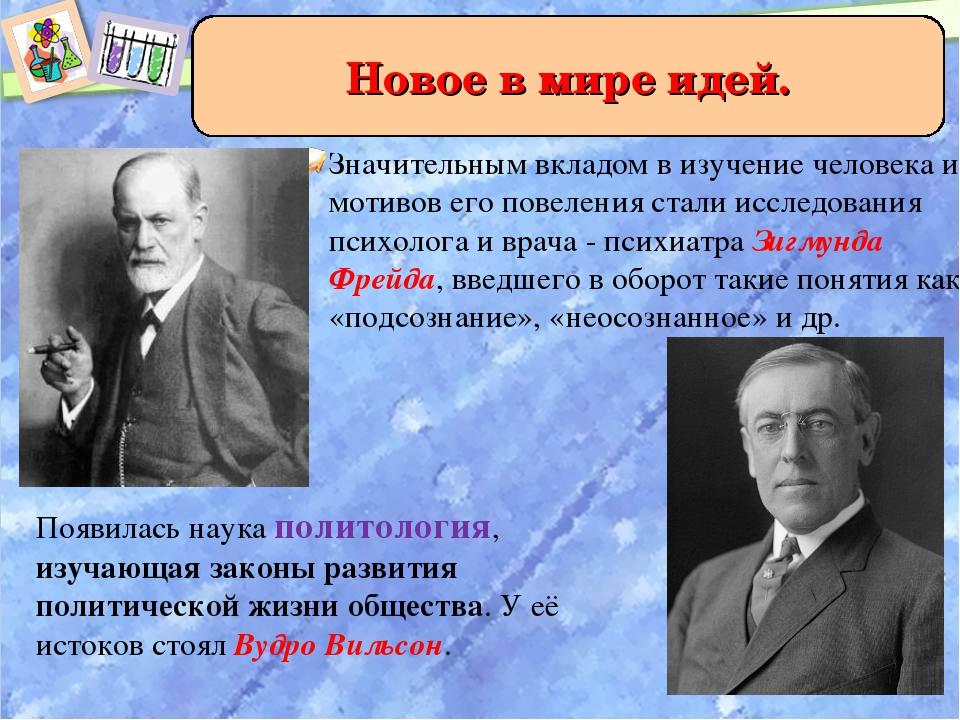 Значительным вкладом в изучение человека и мотивов его повеления стали исслед...