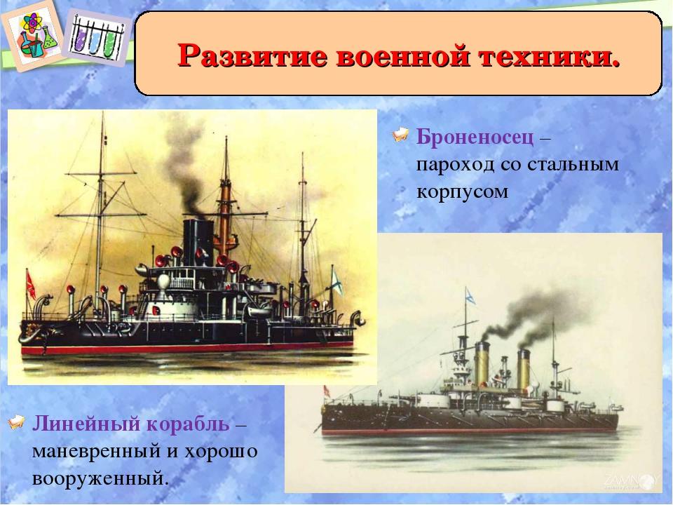 Броненосец – пароход со стальным корпусом Развитие военной техники. Линейный...